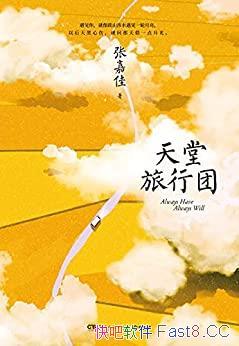 《天堂旅行团》张嘉佳/生命的终章,我踏上了一段的旅途/epub+mobi+azw3