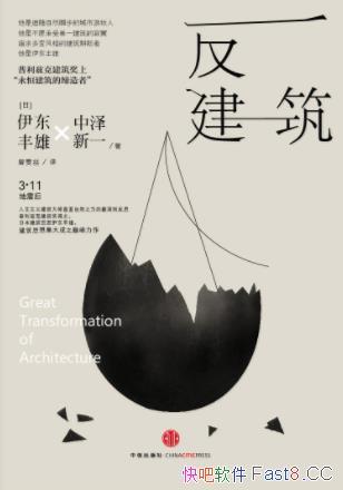 《反建筑》伊东丰雄/颠覆常规的反向思路重考建筑与日本/epub+mobi+azw3