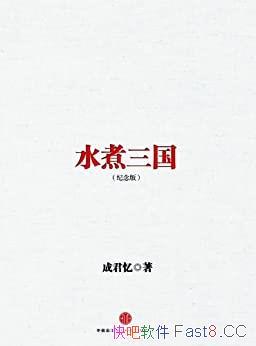 《水煮三国》[十年纪念图文版]成君忆/中信十年畅销经典/epub+mobi+azw3