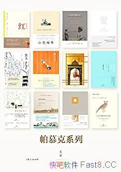 《帕慕克别样的色彩系列》奥尔罕・帕慕克/套装总共12册/epub+mobi+azw3