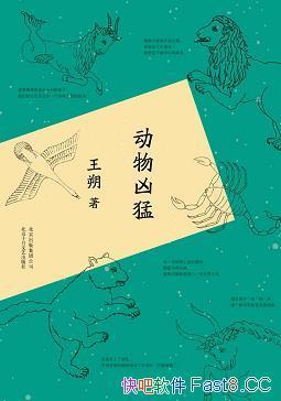 《动物凶猛》王朔/这几篇小说乃是王氏经典幽默的代表作/epub+mobi+azw3