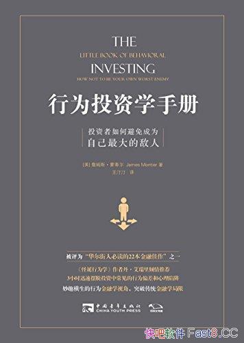 《行为投资学手册》蒙蒂尔/投资避免成为自己最大的敌人/epub+mobi+azw3